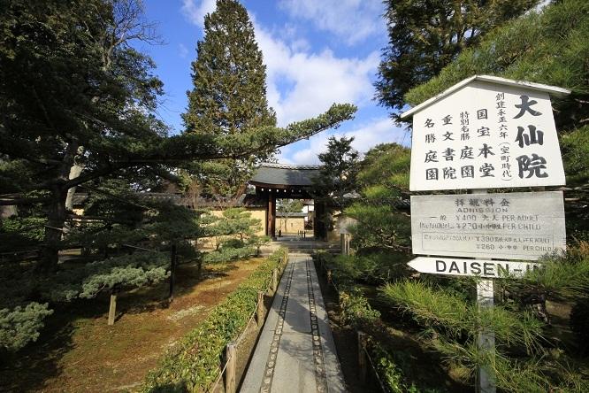 2013 京都大徳寺 384.JPG